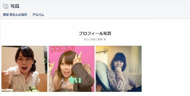 栗原舞さんのフェイスブックのプロフィール写真 (3)
