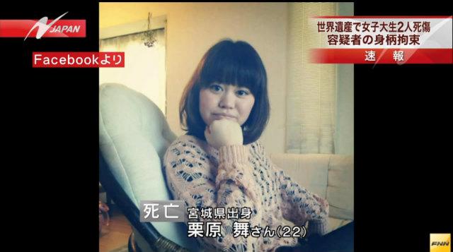 栗原舞さんのフェイスブックのプロフィール写真 (2)