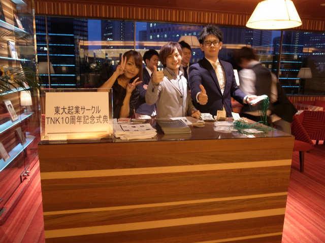 東大起業サークルTNK10周年記念式典 (2)