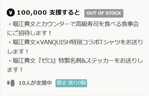 ホリエモンがクラウドファンディング「CAMPFIRE」にて秒速で250万円支援