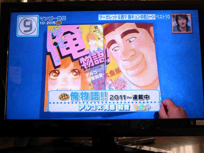 マンゴー世代のマーガレット&別マランキング9位俺物語 (1)