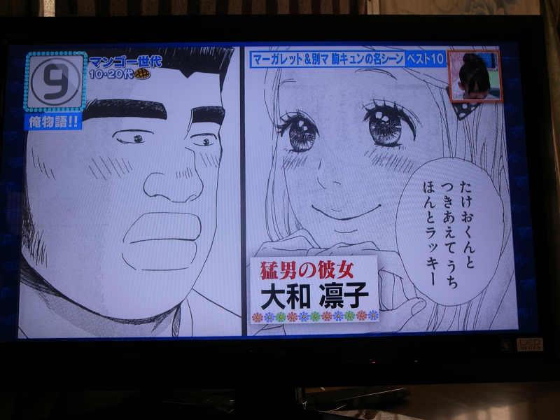 マンゴー世代のマーガレット&別マランキング9位俺物語 (4)