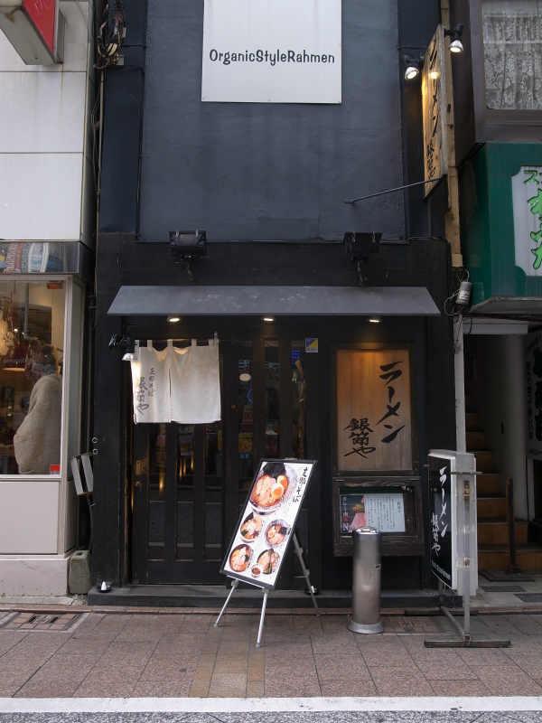 銀節や 自由ヶ丘のおいしいラーメン (1)
