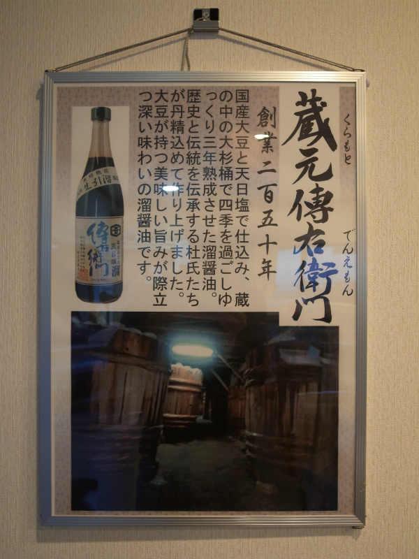愛知県武豊町のたまり・味噌・醤油作りを見学してきた:伊藤商店の傳右衛門(でんえもん) (24)
