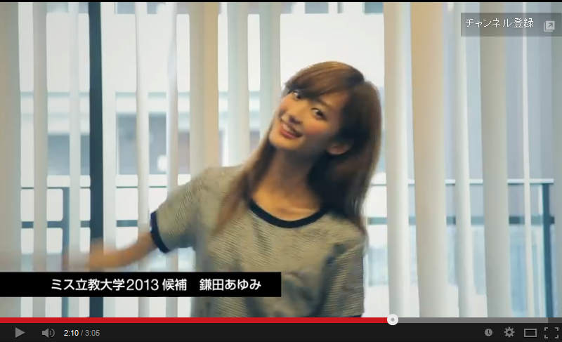 ミスキャンパス2013のグランプリ立教大学3年・鎌田あゆみさんが踊っている「恋するフォーチュンクッキー動画」