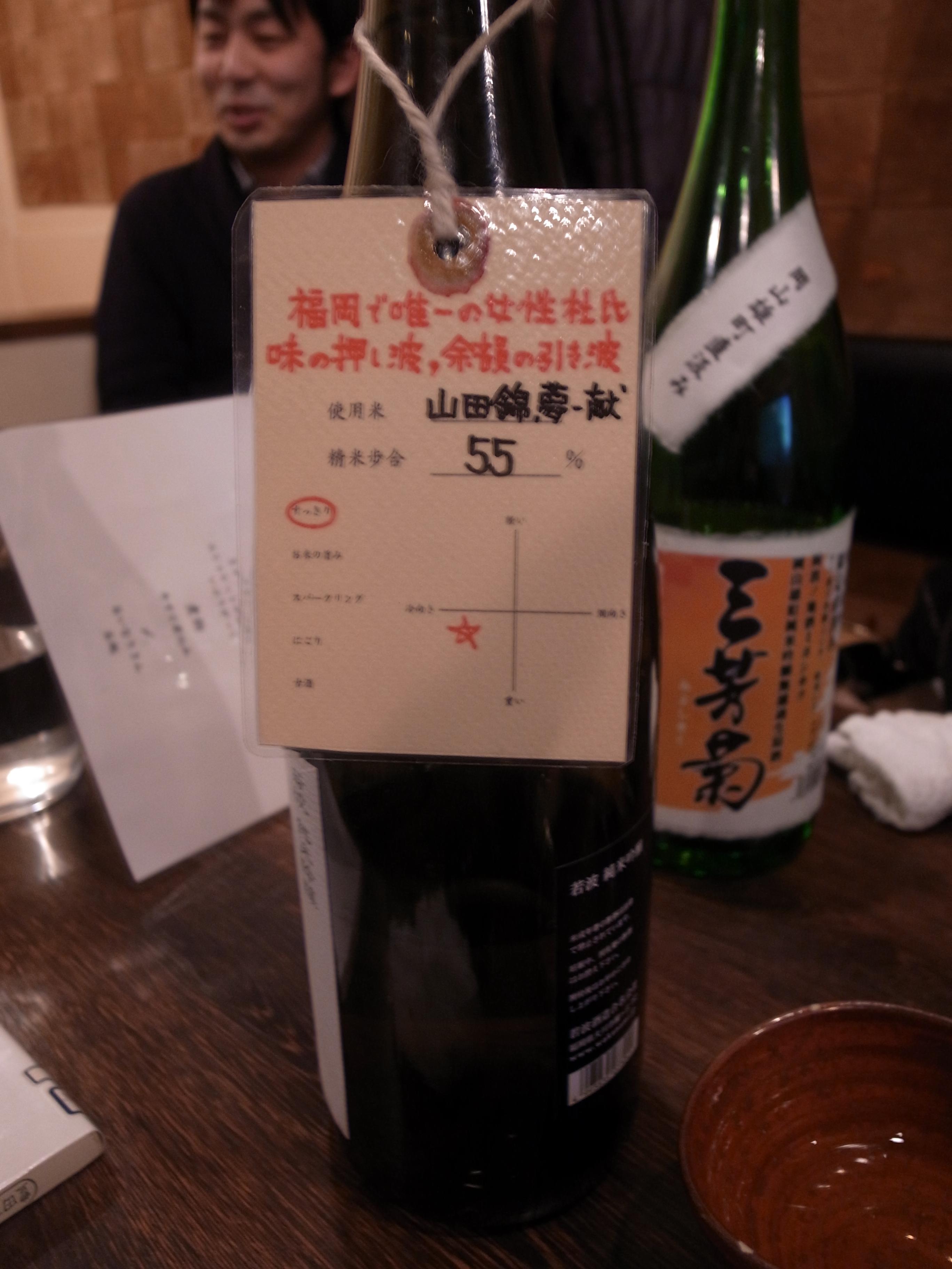 山手線沿いの日本酒がおいしい居酒屋:五反田「酒場それがし」 (18)