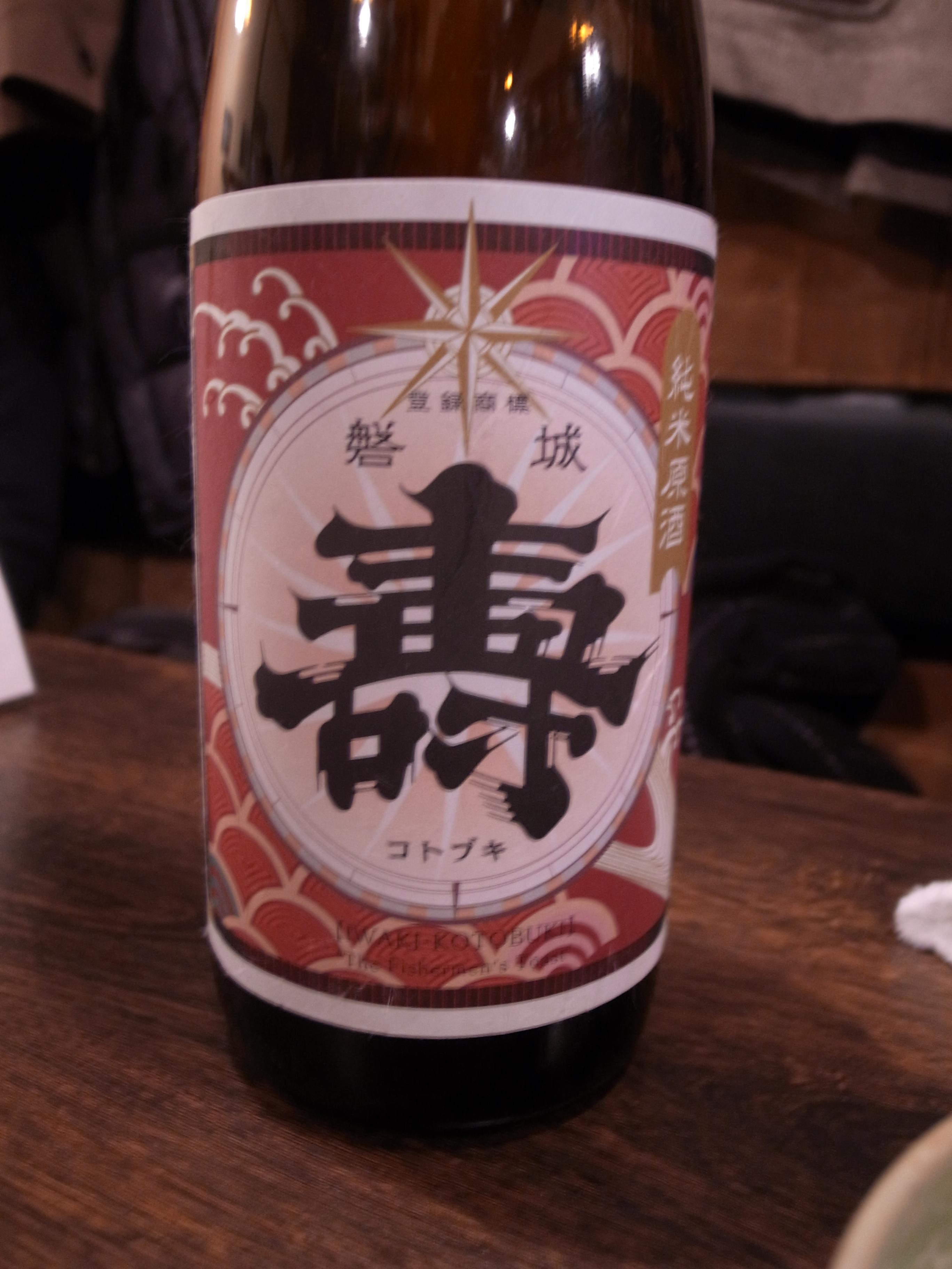 山手線沿いの日本酒がおいしい居酒屋:五反田「酒場それがし」 (12)