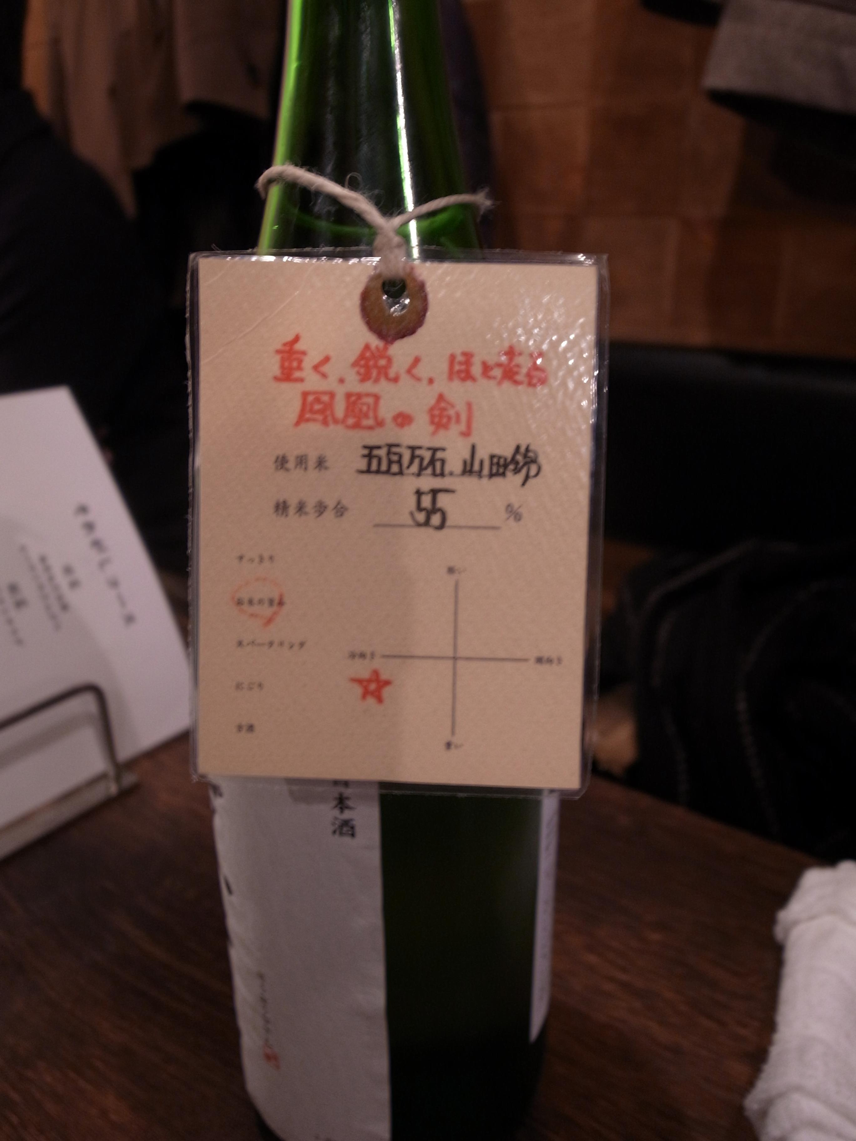 山手線沿いの日本酒がおいしい居酒屋:五反田「酒場それがし」 (10)