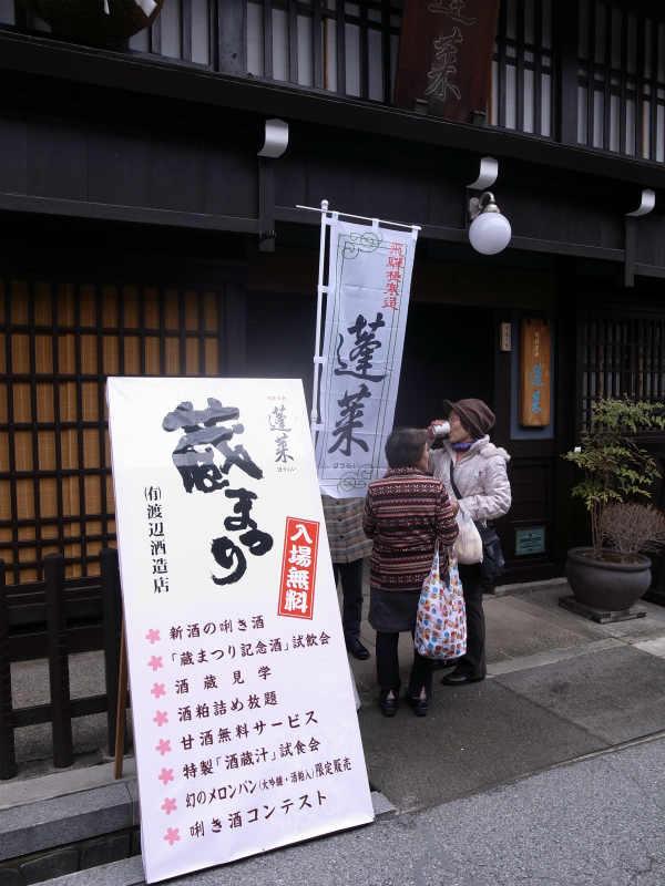 渡辺酒造店が企画する飛騨古川「蔵まつり」が素晴らしすぎる!飲み比べをした名酒「蓬莱」のおすすめラベル (1)