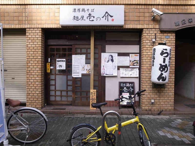 栄と矢場町の間にあるおいしい濃厚鶏白湯ラーメン「麺屋壱の介」@名古屋 (1)