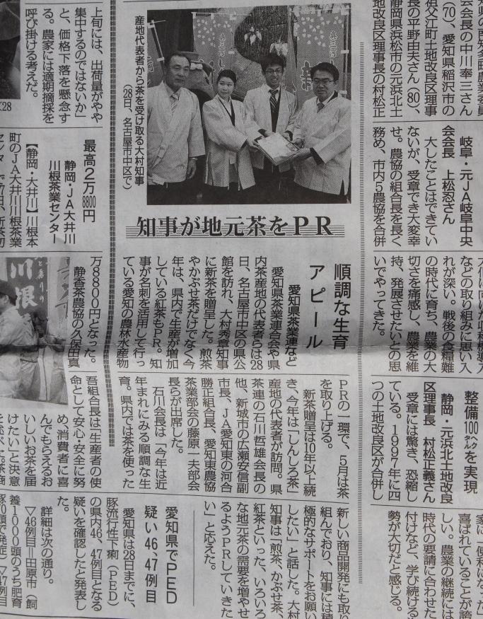 大村愛知県知事に新城市が誇る「かぶせ茶」「煎茶」「紅茶」を贈呈したら新聞掲載されたよ! (1)