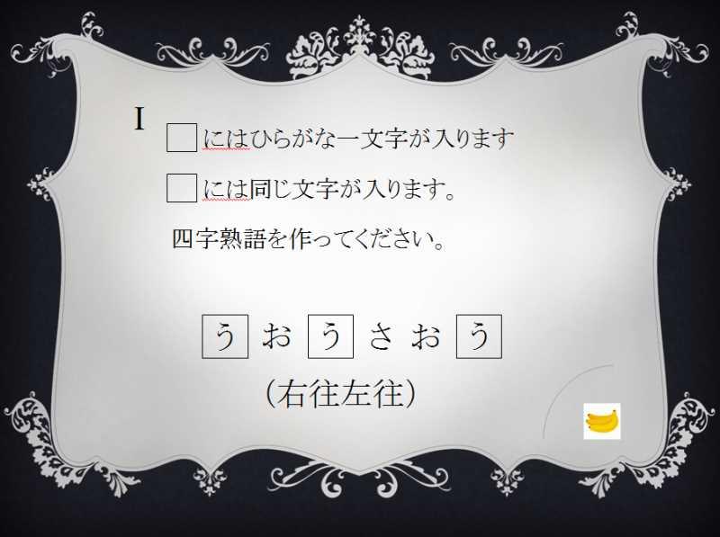 リアル脱出ゲームで僕が作ったオリジナル問題の解答編!と貸切誕生日パーティーの写真 (5)