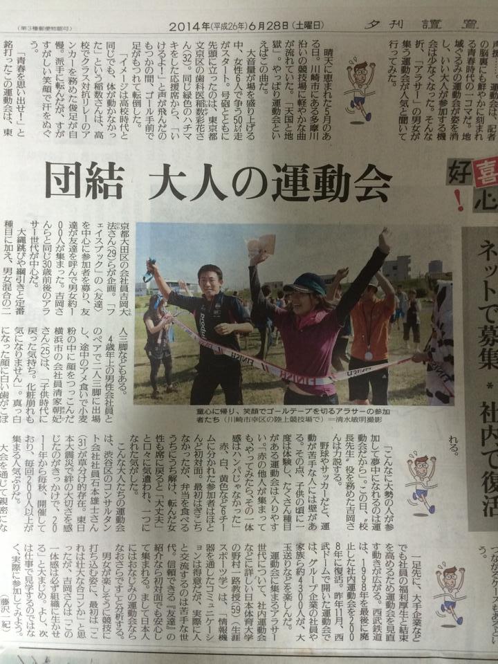 2014年6月28日読売新聞夕刊で「団結 大人の運動会」が記事になってた!