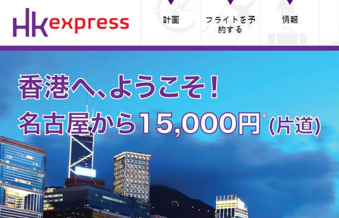 香港エクスプレスの就航記念セールでセントレアと香港の往復航空券が約1000円!