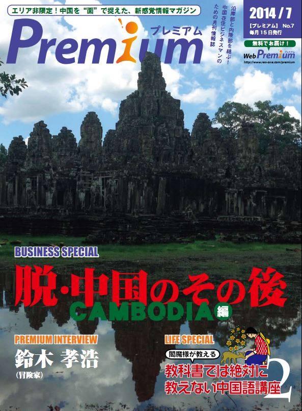 中国全土のフリーペーパー「プレミアム(Premium)」にインタビューが掲載されたよ!