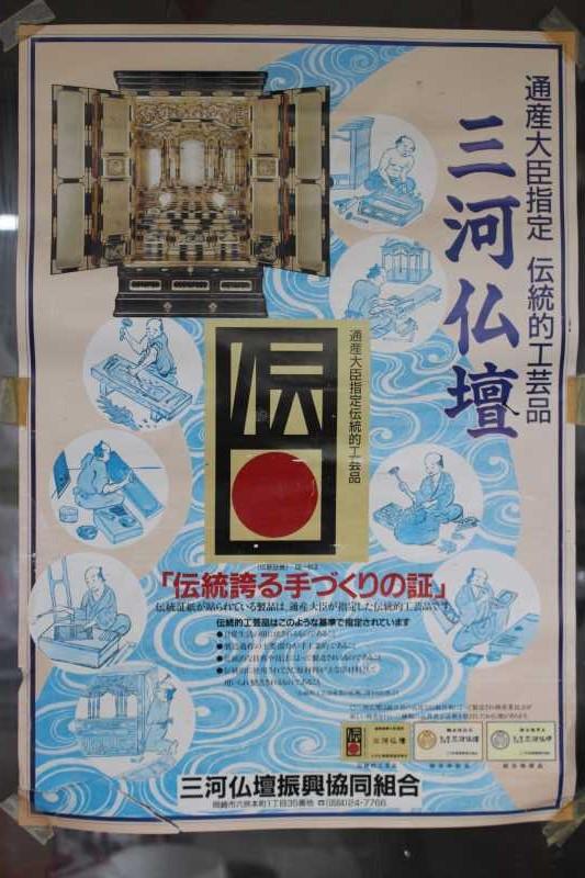 伝統工芸品に指定されている三河仏壇組合の工場を見学してきた[愛知県新城市作手] (1)