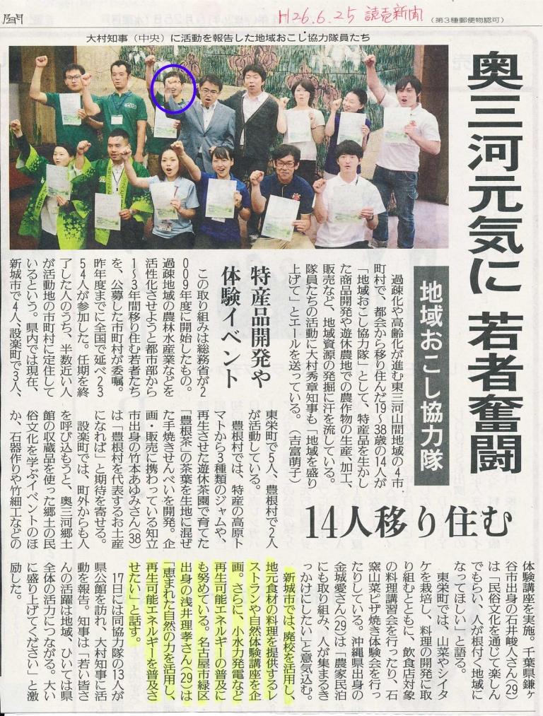 奥三河の地域おこし協力隊が読売新聞に掲載!僕の顔は愛知県知事の手で・・・