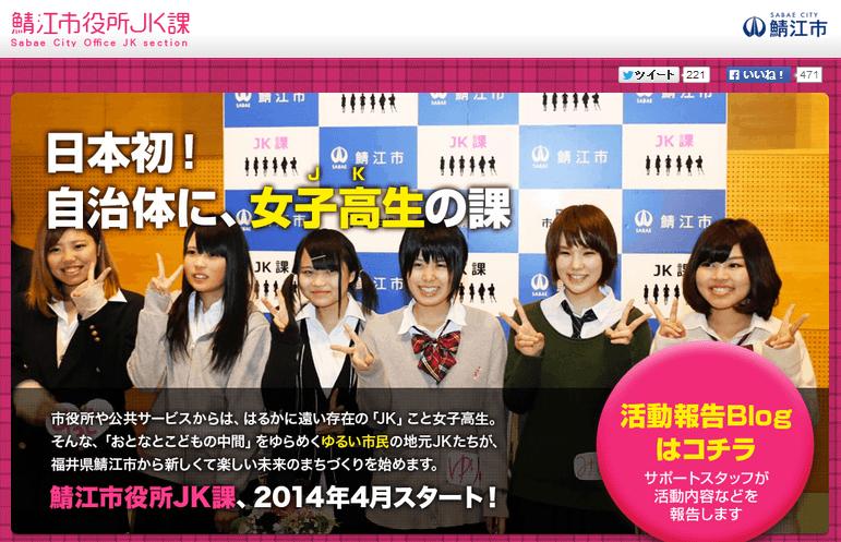 女子高生を行政に参加させるためにJK課をつくった福井県鯖江市の試みが先進的!