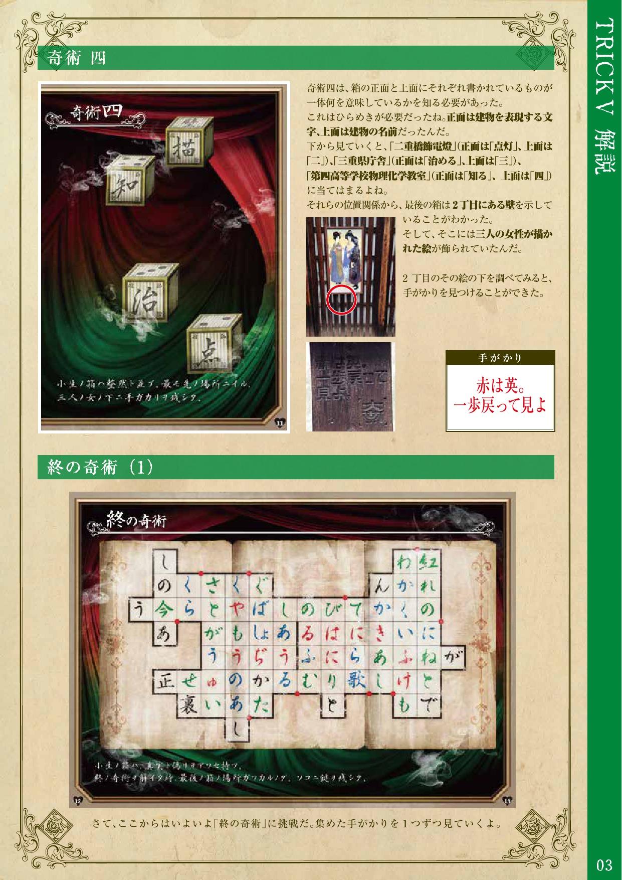 明治村探検隊トリックⅤの解答 (3)