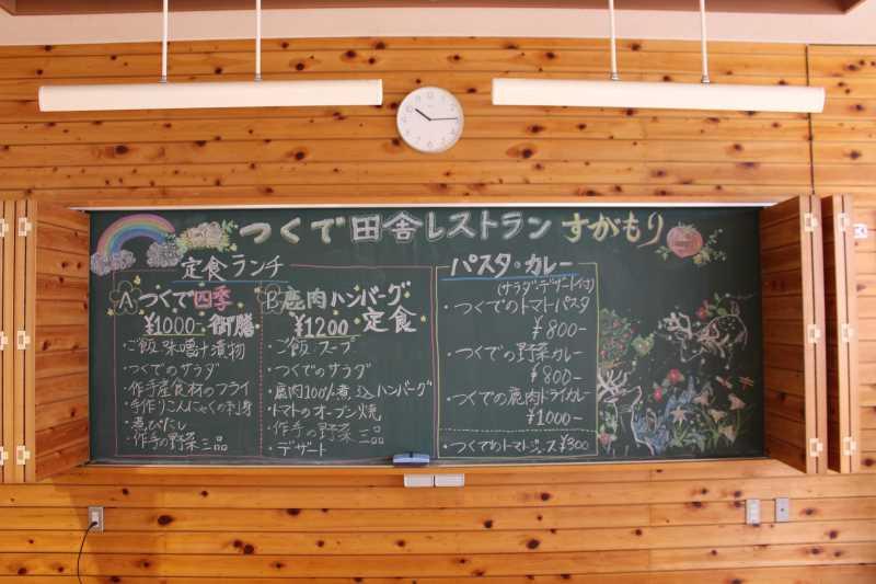 廃校である旧菅守小にオープンした「つくで田舎レストランすがもり」で四季御膳を食べてきました! (3)