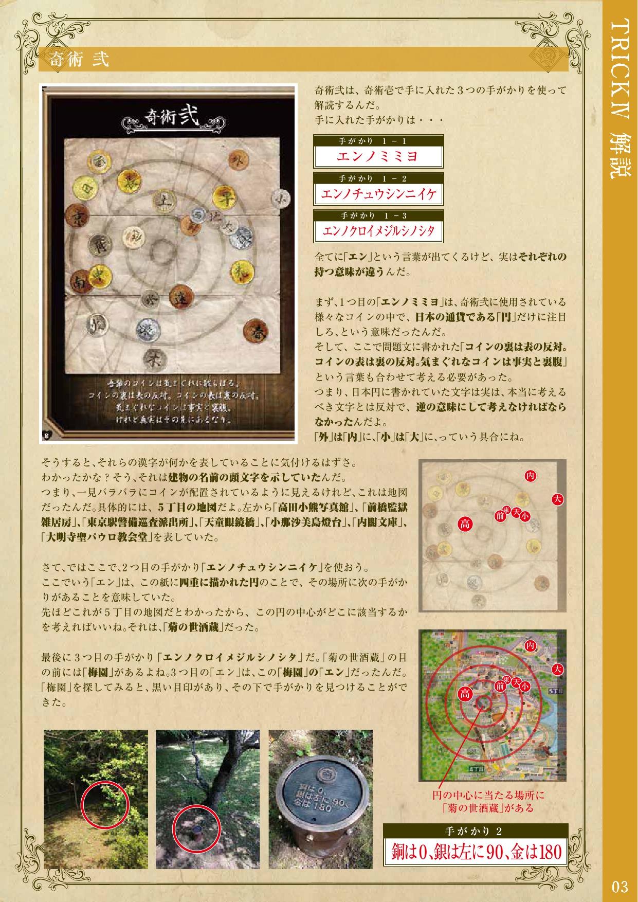 明治村探検隊のトリックⅣの解答 (3)
