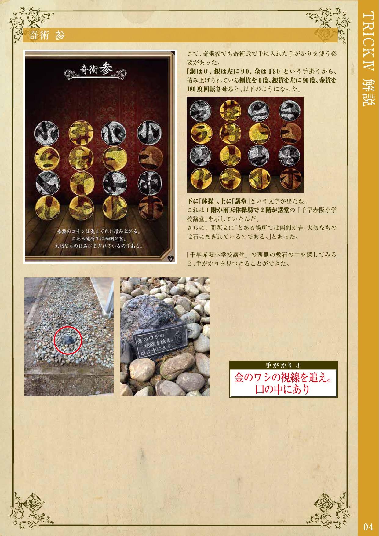 明治村探検隊のトリックⅣの解答 (4)