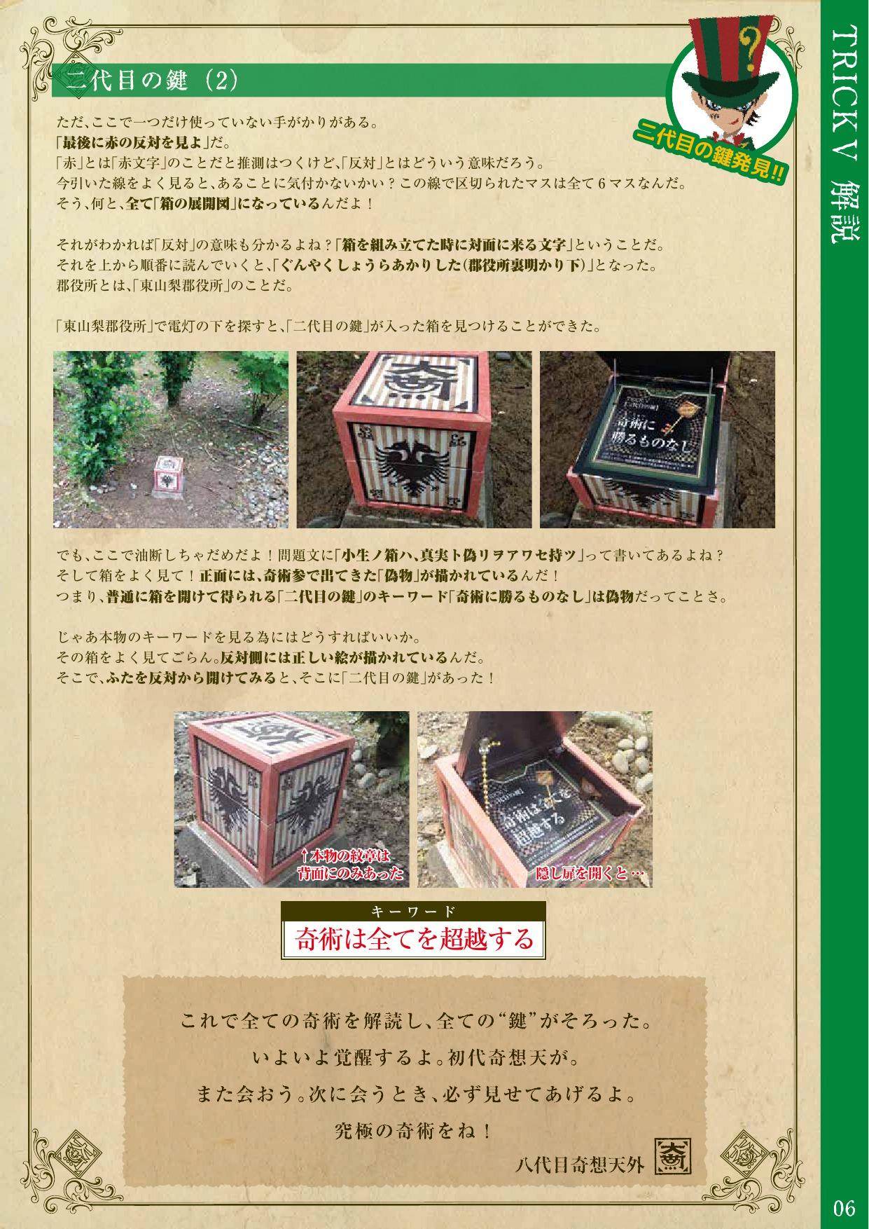 明治村探検隊トリックⅤの解答 (6)