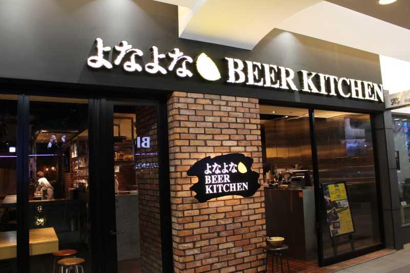 よなよなビアキッチンは予約すべし!東京まで行ったのにあやうく飲めないところだった・・・ (1)
