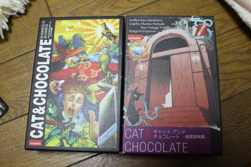 キャット&チョコレート:おすすめの面白いボードゲームレビュー (1)