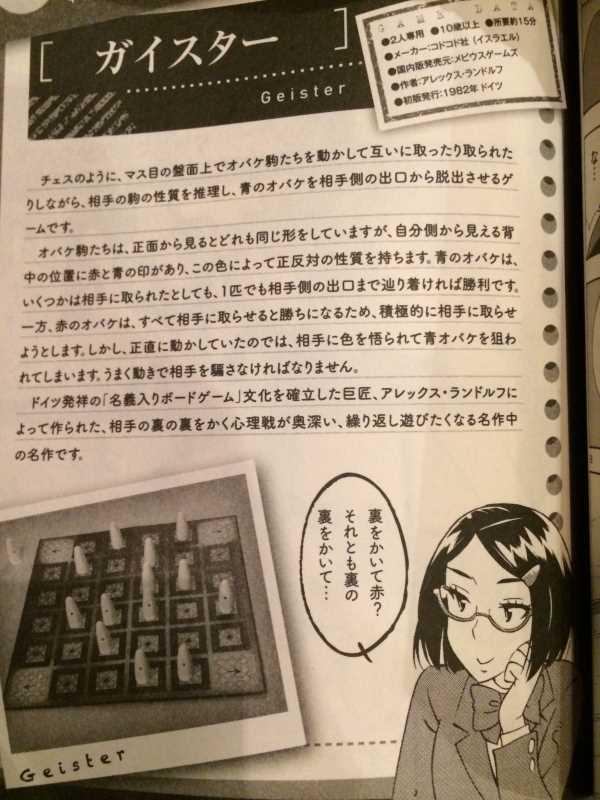 放課後さいころ倶楽部で紹介されていた2人用の心理ゲーム「ガイスター」 (2)
