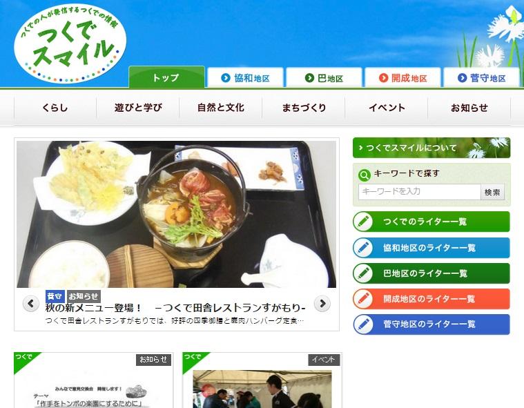 愛知県新城市作手地区のことが知りたいなら「つくでスマイル」があるよ!