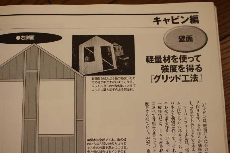 ツリーハウスを作るには「ツリーハウスブック」という本をまず読むべし (4)