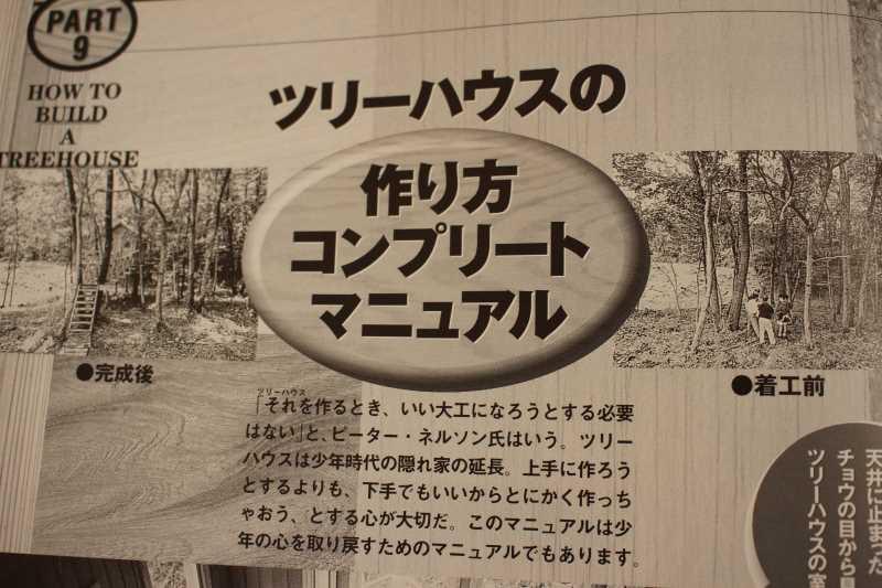 ツリーハウスを作るには「ツリーハウスブック」という本をまず読むべし (1)