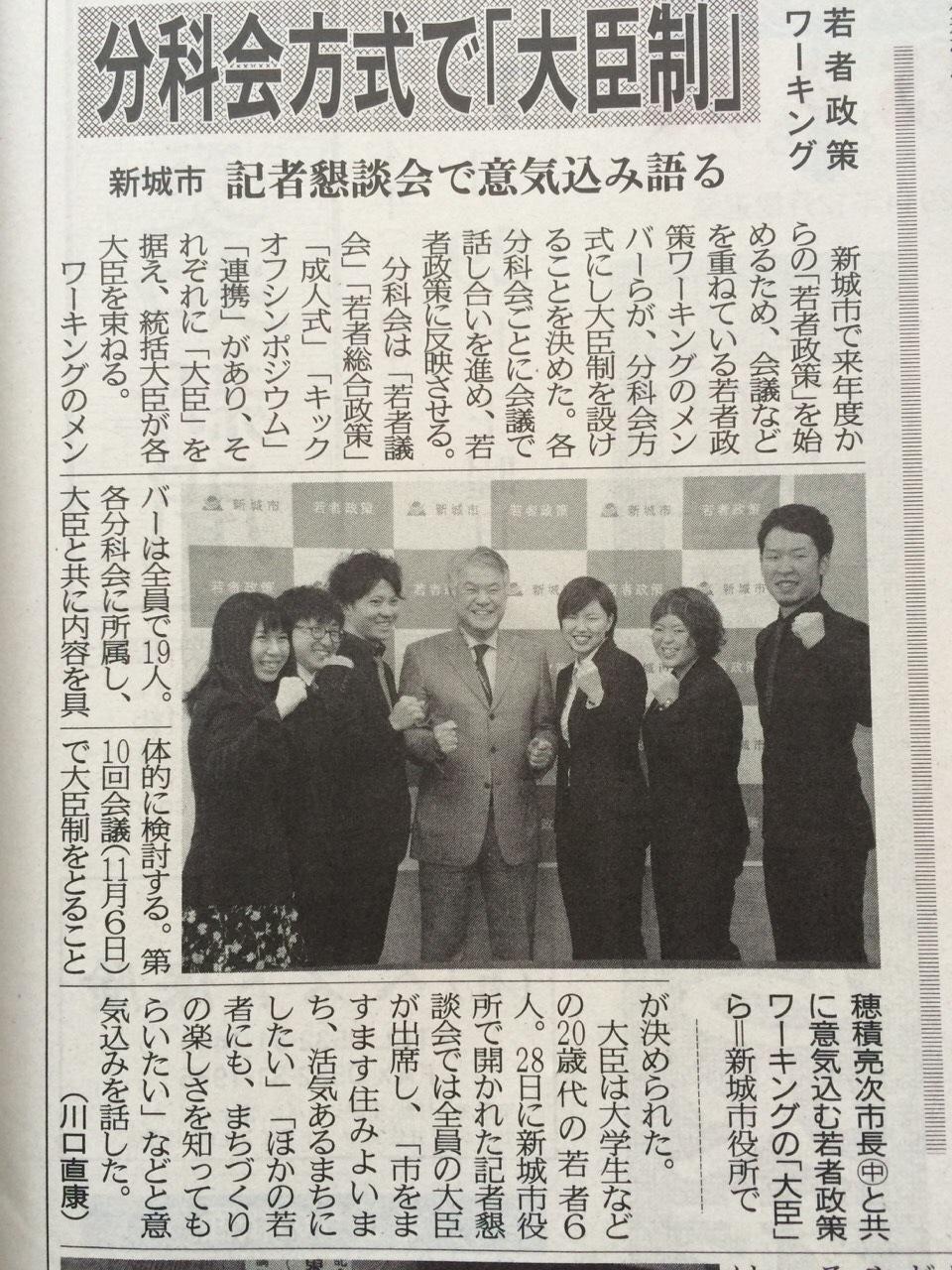 【愛知県新城市】若者ワーキングの大臣制が新聞で取り上げられているよ! (3)