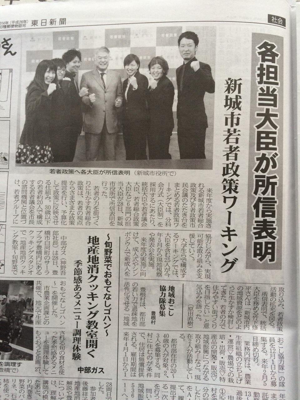【愛知県新城市】若者ワーキングの大臣制が新聞で取り上げられているよ! (4)
