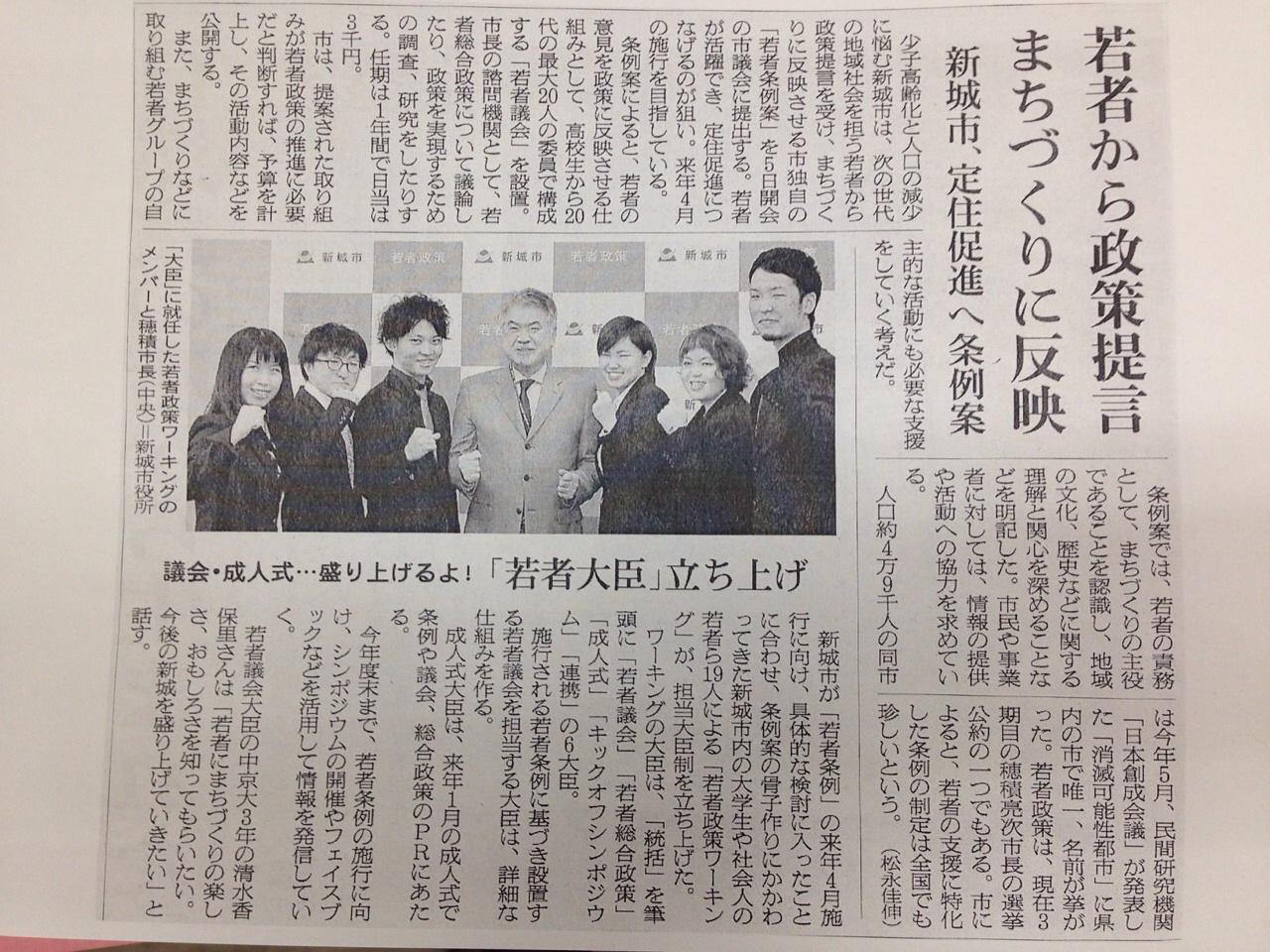 【愛知県新城市】若者ワーキングの大臣制が新聞で取り上げられているよ! (2)