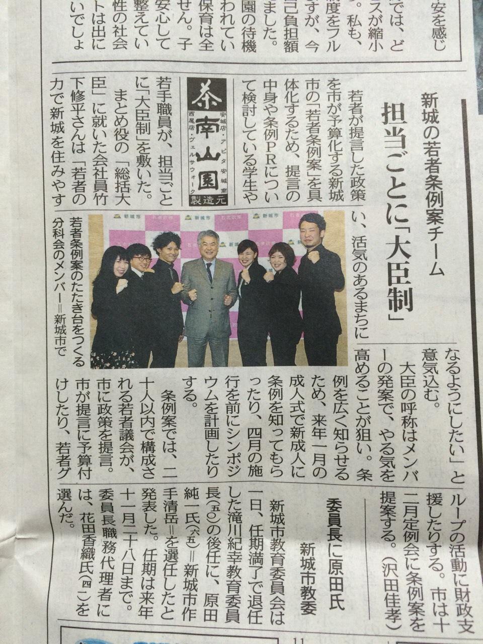 【愛知県新城市】若者ワーキングの大臣制が新聞で取り上げられているよ! (1)