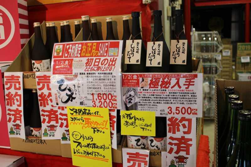 酒のリカプラで蓬莱泉「空」のしぼりたて生原酒を予約購入!正月の贅沢!【愛知県新城市】 (3)