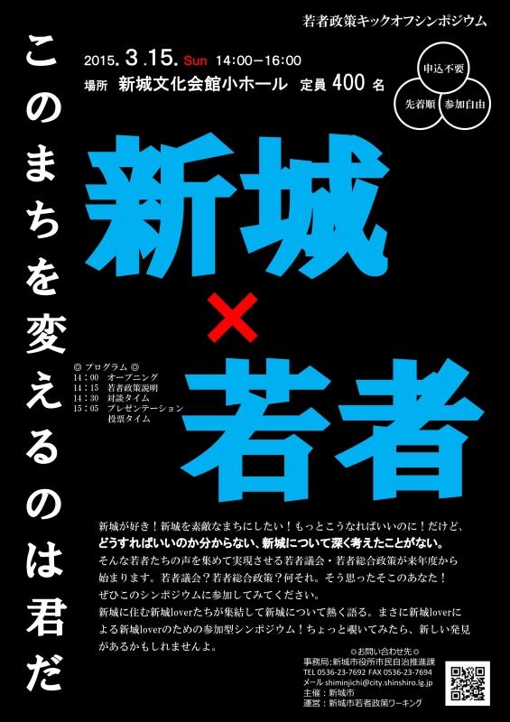 「若者政策キックオフシンポジウム」という全世代で新城を考えるイベントに登壇します!2015年3月15日! (1)