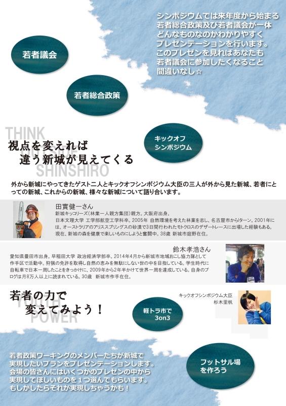 「若者政策キックオフシンポジウム」という全世代で新城を考えるイベントに登壇します!2015年3月15日! (2)