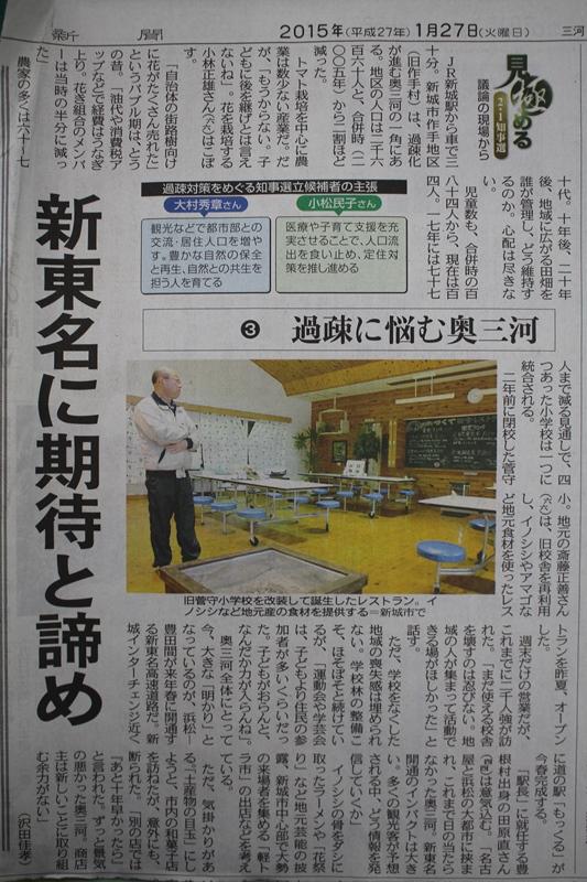 過疎に悩む奥三河・・・旧菅守小の廃校レストランが中日新聞に掲載されていたよ!