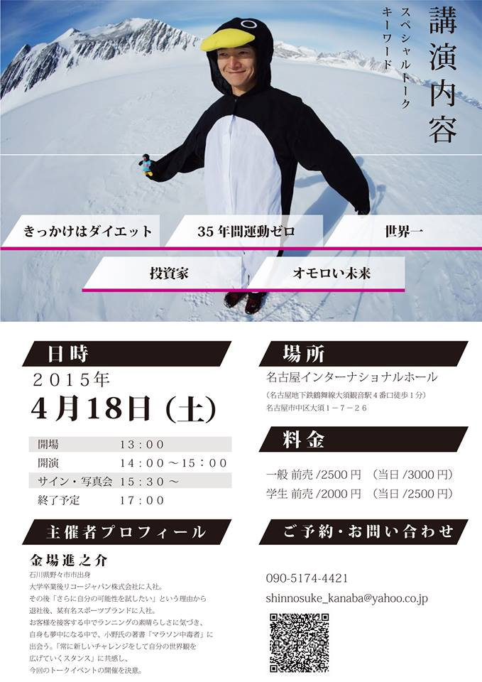 「マラソン中毒者」小野裕史講演会が名古屋で行われます。前回聞き逃した方は是非! (2)