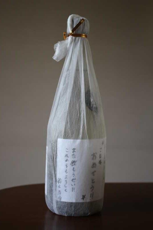 新城市の新しい日本酒「山咲楽(やまざくら)」にブログのオリジナルラベル付けたった! (1)