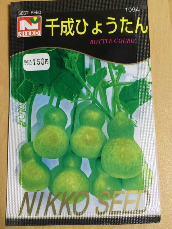 【珍しい野菜栽培】4.千成ひょうたん・特大ひょうたんとパクチーの種をゲット! (1)