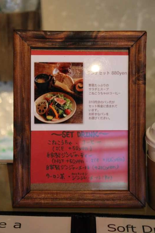 長野市のカフェ「粉門屋仔猫」のパンが絶品すぎて・・・こんな美味しいパンを食べられるなんて幸せ (9)