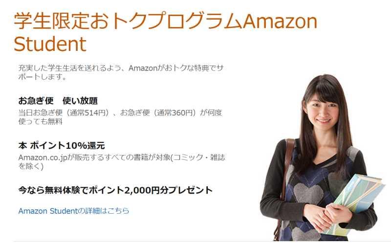 アマゾンの学生向け会員プログラム無料体験登録で2000円もらえるのか!いいなあ・・・