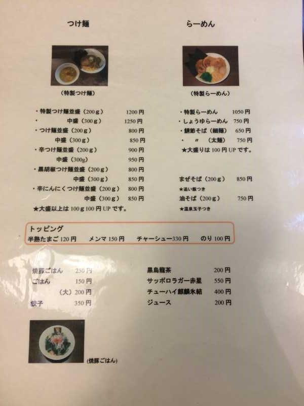 なげやり(Nageyari)のラーメンが麺彩房の味そっくりで美味しすぎる!【岐阜県各務原市】 (6)