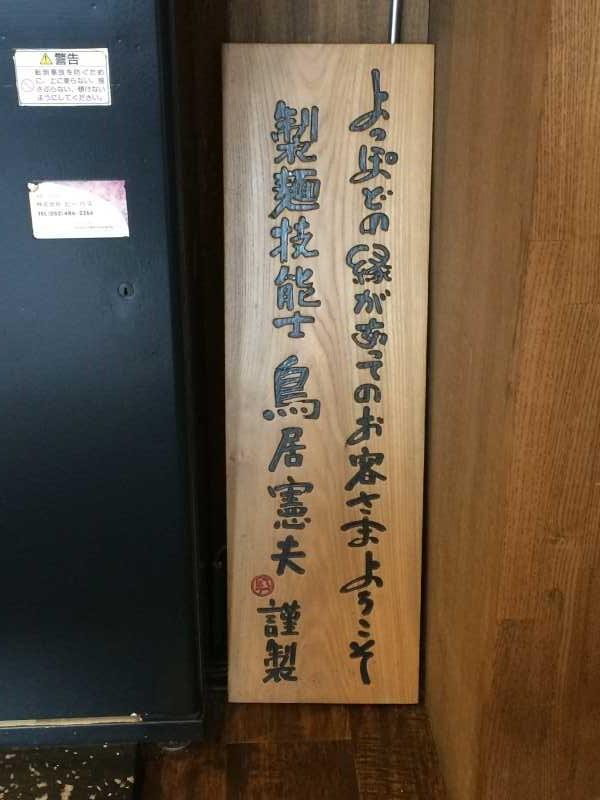 なげやり(Nageyari)のラーメンが麺彩房の味そっくりで美味しすぎる!【岐阜県各務原市】 (3)