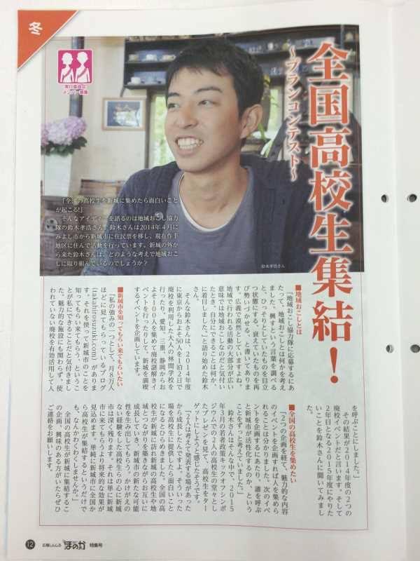 新城市ほのか特集号に「全国高校生合宿」のインタビューが掲載されました! (2)