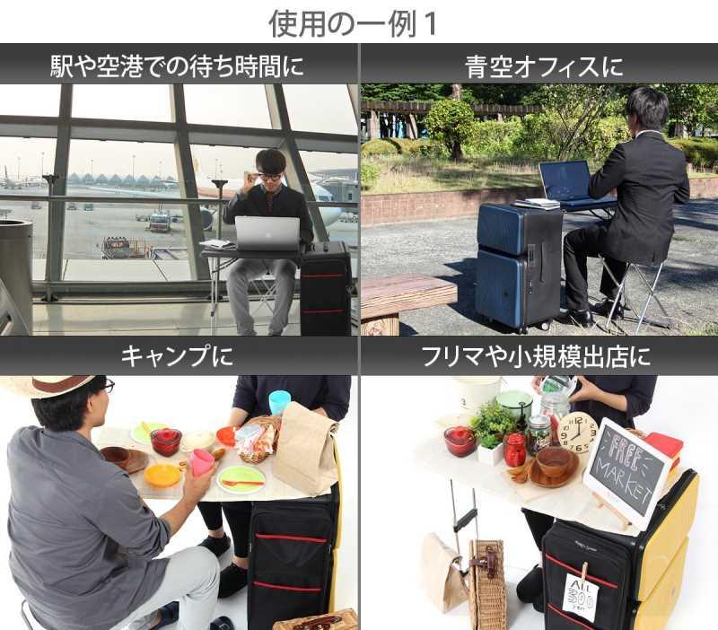 折りたたみデスクが内蔵されているスーツケースだと!?どこでもいつでもボードゲームできるぞ! (7)